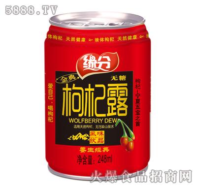 缘分无糖枸杞露248ml