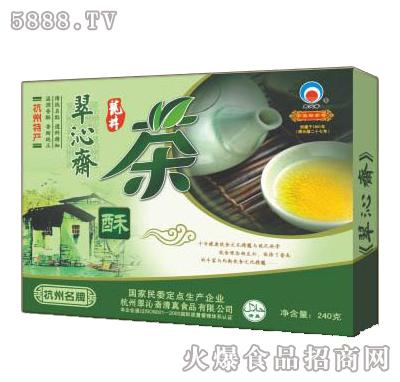 翠沁斋龙井茶酥