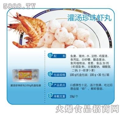 灌汤珍珠虾丸