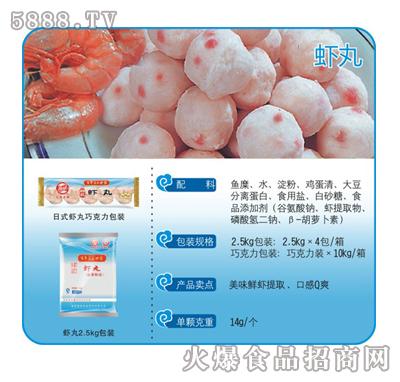 世界风虾丸