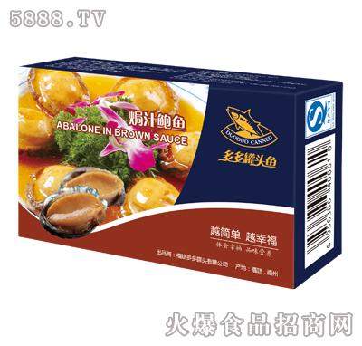 多多罐头鱼�h汁鲍鱼纸盒装
