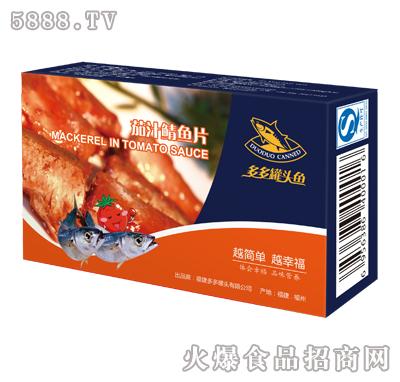 多多罐头鱼茄汁鲭鱼片纸盒装
