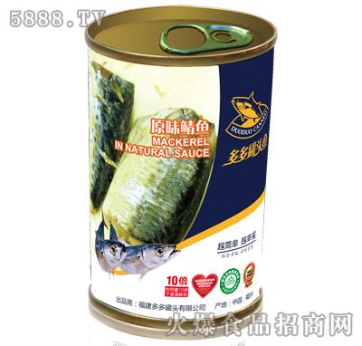 多多罐头鱼原味鲭鱼