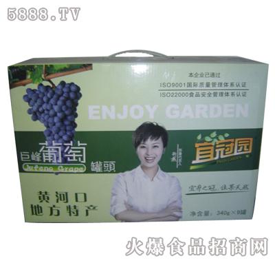 宜冠园巨峰葡萄罐头礼盒