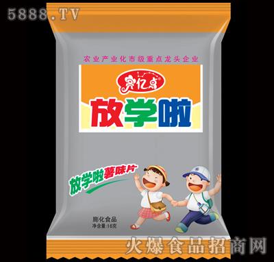 16g膨化食品放学啦薯片(黄)