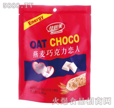 佳因美燕麦巧克力恋人128克袋装产品图
