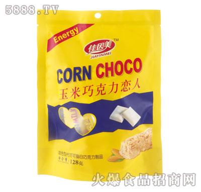 佳因美玉米巧克力恋人128克袋装产品图