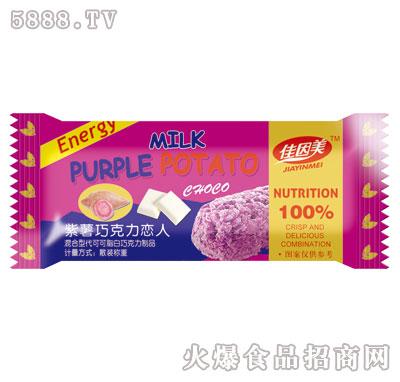 佳因美巧克力恋人紫薯味产品图