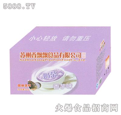 香芋味奶茶(箱装)