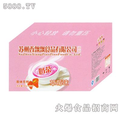 草莓味奶茶(箱装)