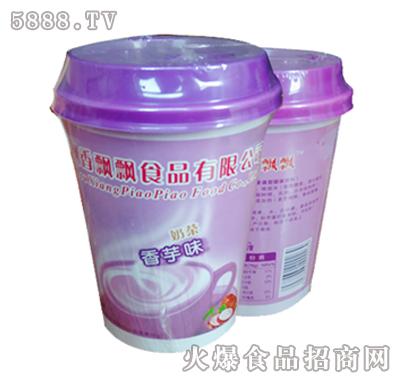 麦香香香芋味奶茶