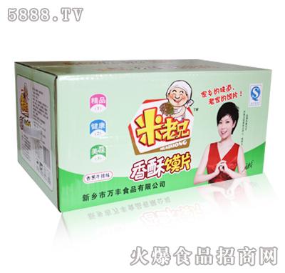 2.17kg米老兄香酥馍片