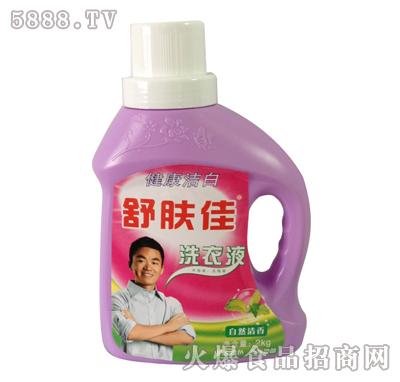 舒肤佳洗衣液紫2kg
