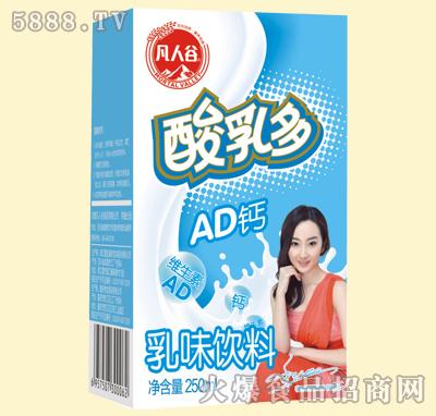 凡人谷酸乳多AD钙乳饮料250ml