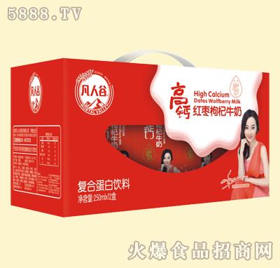凡人谷高钙红枣枸杞牛奶开窗礼盒250mlx12盒