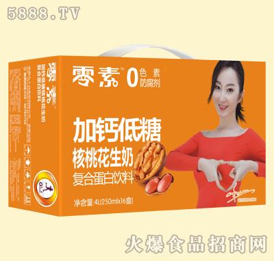 零素加钙低糖核桃花生奶250mlx24盒