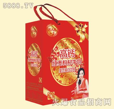 凡人谷高钙红枣枸杞牛奶手提礼盒250mlx16盒