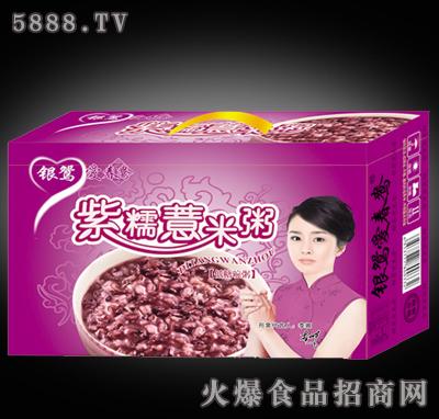 银鸳紫糯薏米粥