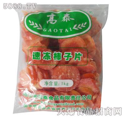 速冻柿子片产品图