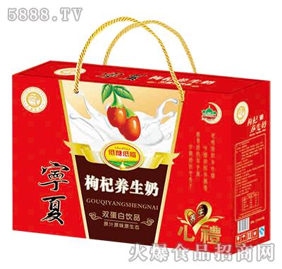 宁夏枸杞养生奶双蛋白饮品礼盒