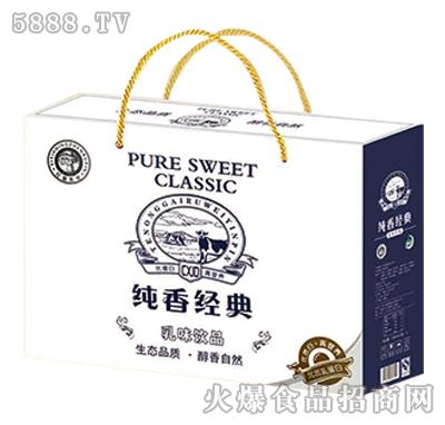 纯香经典乳味饮料礼盒