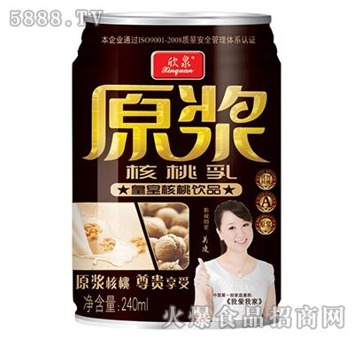 欣泉核桃乳皇室核桃饮品240ml