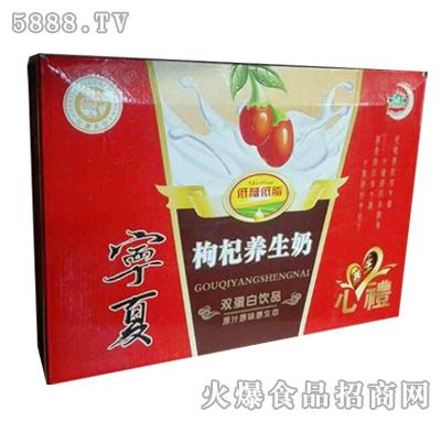 宁夏枸杞养生奶双蛋白饮品