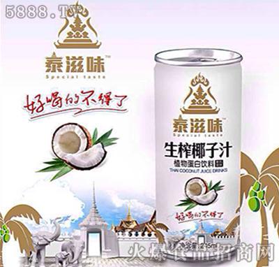 245ml泰滋味生榨椰子汁植物蛋白饮料