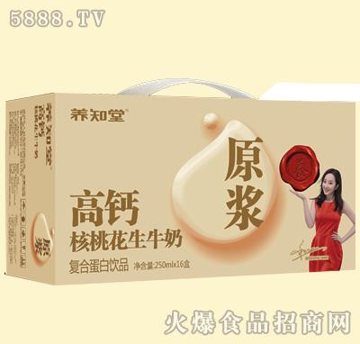 养知堂高钙核桃花生牛奶250mlX15盒