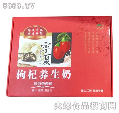宁夏枸杞养生奶双蛋白饮品箱装