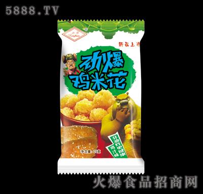 兴华鸡汁味劲爆鸡米花25g