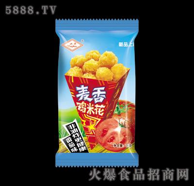 兴华番茄味麦香鸡米花25g