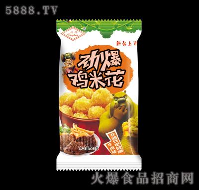兴华牛肉味劲爆鸡米花25g