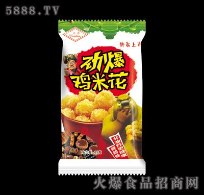 兴华烧烤味劲爆鸡米花25g