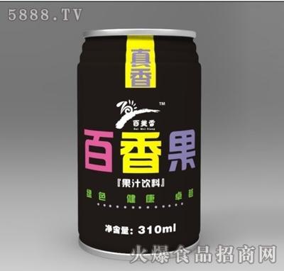百香果果汁饮料310ml黑色罐装现面向全国招商