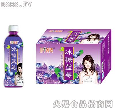 500ml领舞冰糖蓝莓饮料