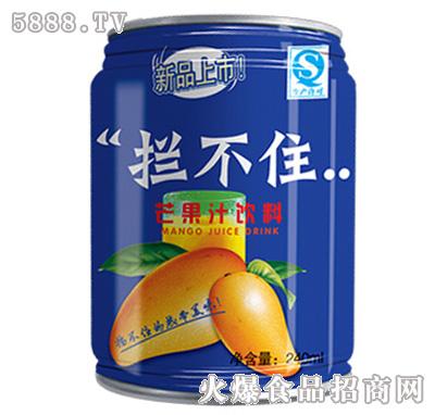 拦不住芒果汁240ml