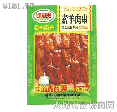 素羊肉串80克