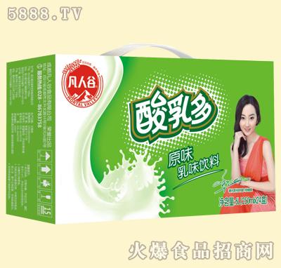 凡人谷原味酸乳多乳味饮料250mlx24盒