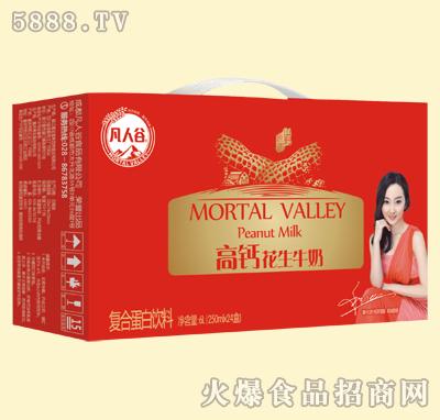 凡人谷高钙花生牛奶250mlx24盒