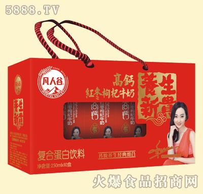 凡人谷高钙红枣枸杞牛奶250mlx10盒