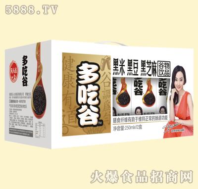 多吃谷谷物饮品250mlx12盒(黑米、黑豆、黑芝麻)