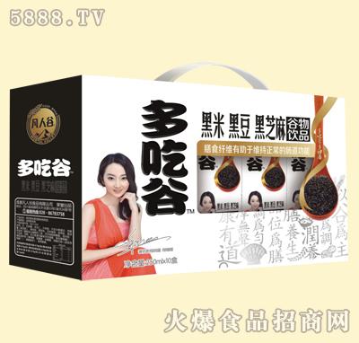 多吃谷谷物饮品250mlx10盒(黑米、黑豆、黑芝麻)