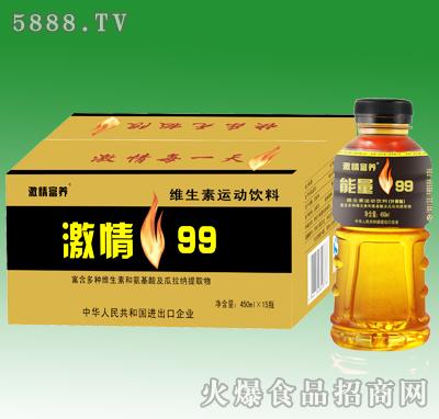 450mlx15瓶激情99维生素运动饮料