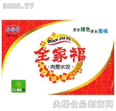 全家福速冻饺子肉葱水饺