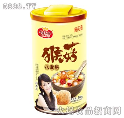 杰士利猴菇八宝粥320g罐