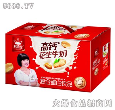 君德宝高钙花生牛奶饮品250mlX20盒