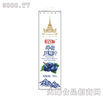旺百源鲜榨蓝莓汁1000mlx12