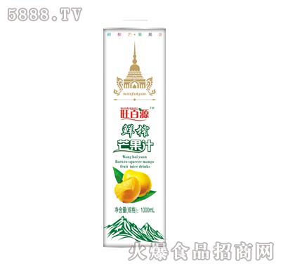 旺百源鲜榨芒果汁1000mlx12