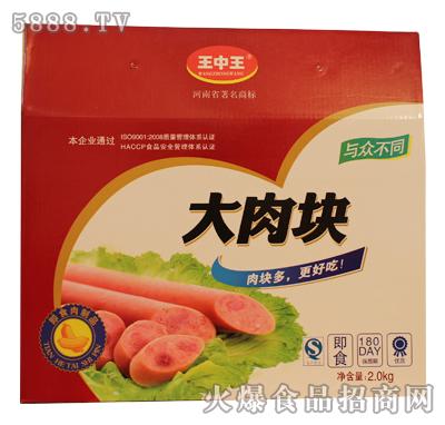 王中王大肉块火腿肠礼盒2kg